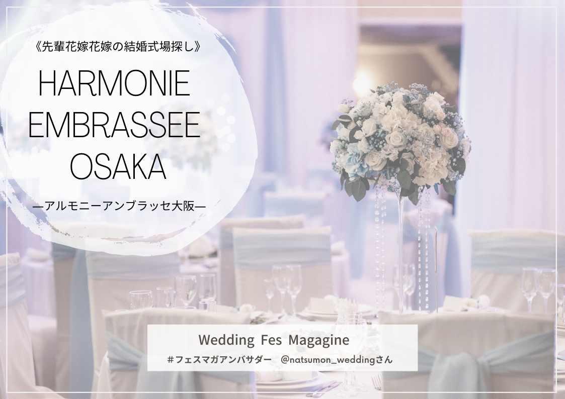 大阪府/梅田の結婚式会場探し!アルモニーアンブラッセ大阪の式場見学をした@natsumon_weddingさんの見学レポート