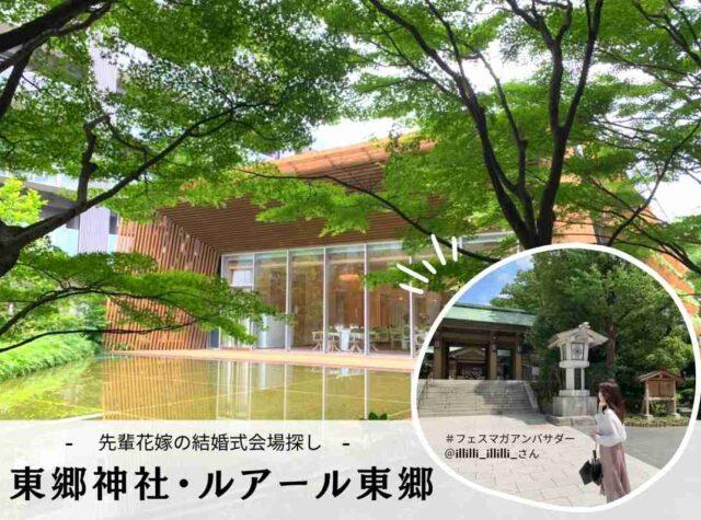 東京/神前式の結婚式会場探し!アルモニーアンブラッセ大阪の式場見学をした@illilli_illilli_さんの見学レポート