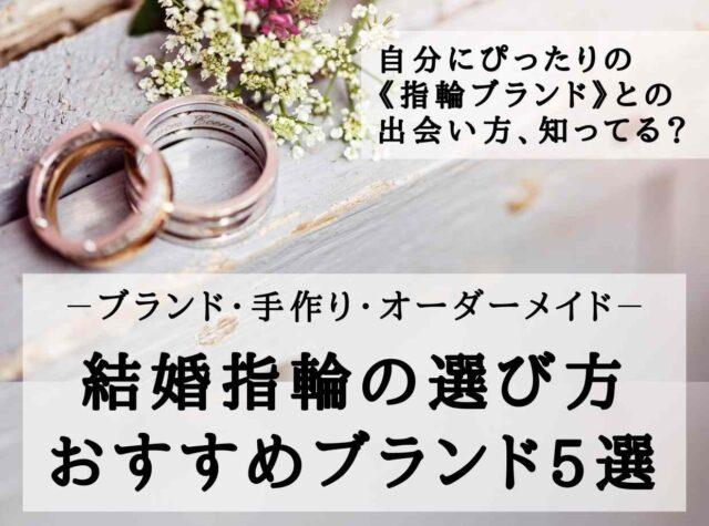 結婚指輪の選び方って知ってる?ブライダルジュエリー,手作り,オーダーメイド