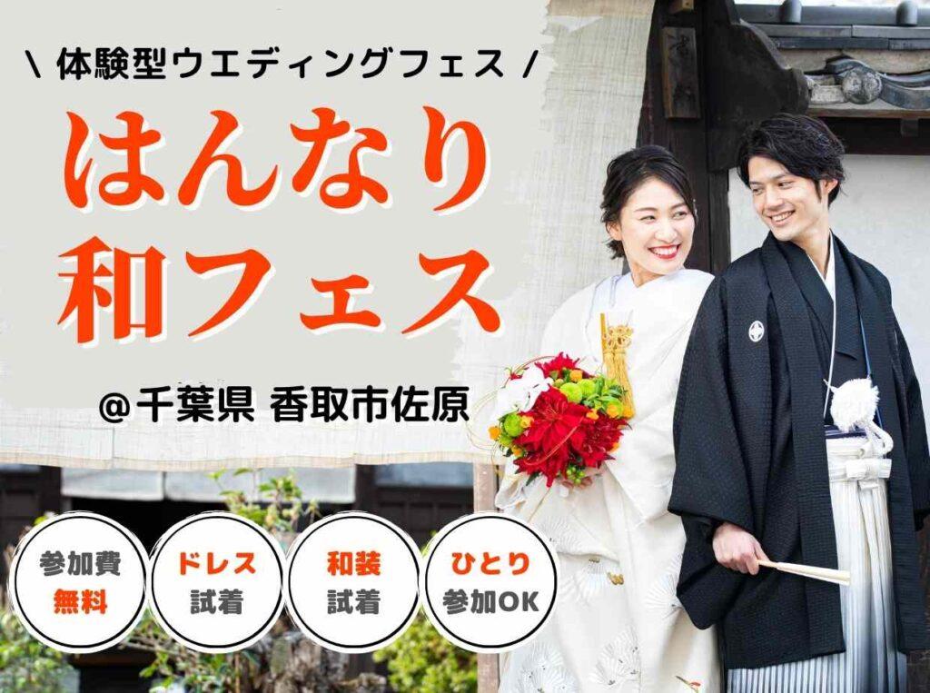 千葉県香取市佐原で結婚式体験|ウエディングイベントはんなり和フェス