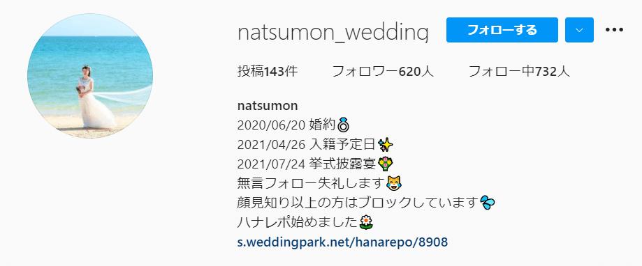 ウエディングフェスマガジンアンバサダー@natsumon_wedding