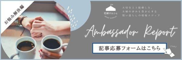 【新婚生活体験談レポート②】お悩み解決編の応募はこちら