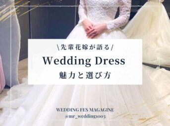 先輩花嫁が語る!ウエディングドレスの魅力と選び方