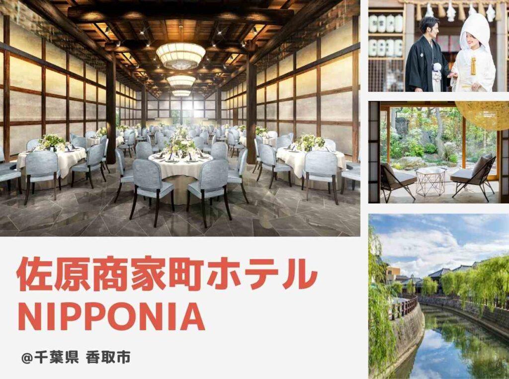 家族婚や1泊2日の滞在型ウエディングにおすすめの佐原商家町ホテルNIPPONIA/千葉県香取市