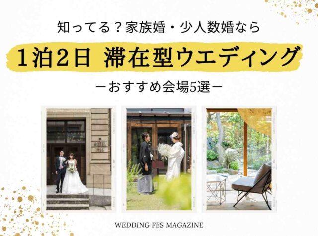 コロナ禍の家族婚・少人数の結婚式なら1泊2日の滞在型ウエディング。モデルコース例,おすすめ会場5選