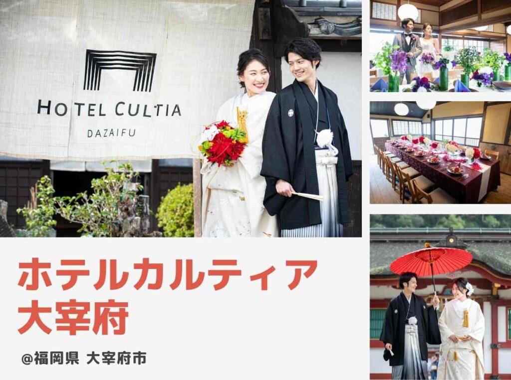 家族婚や1泊2日の滞在型ウエディングにおすすめのホテルカルティア大宰府/福岡県太宰府市