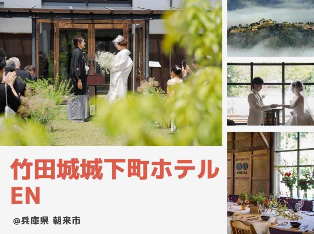 家族婚や1泊2日の滞在型ウエディングにおすすめの竹田城城下町ホテルEN/兵庫県朝来市