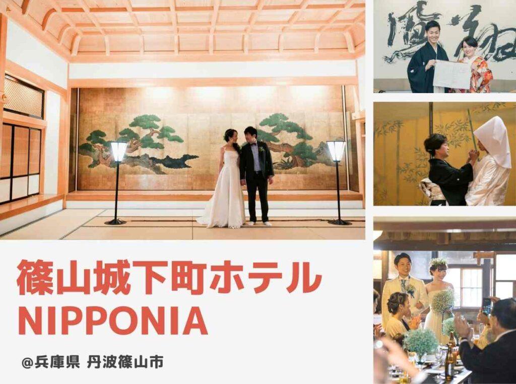 家族婚や1泊2日の滞在型ウエディングにおすすめの篠山城下町ホテルNIPPONIA/兵庫県丹波篠山市