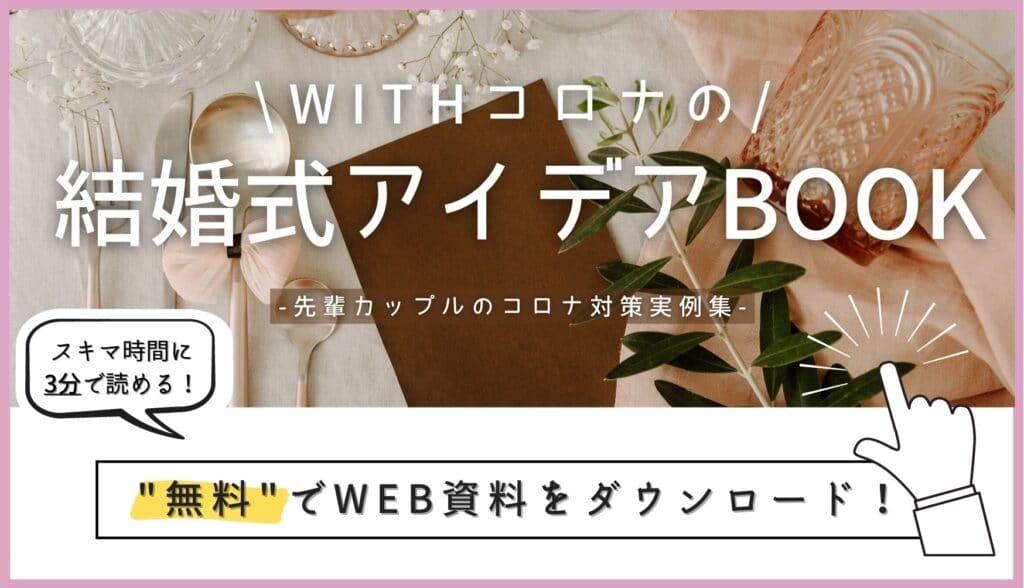 ▼先輩カップルの実例!「Withコロナの結婚式アイデアBook」無料ダウンロードはこちら