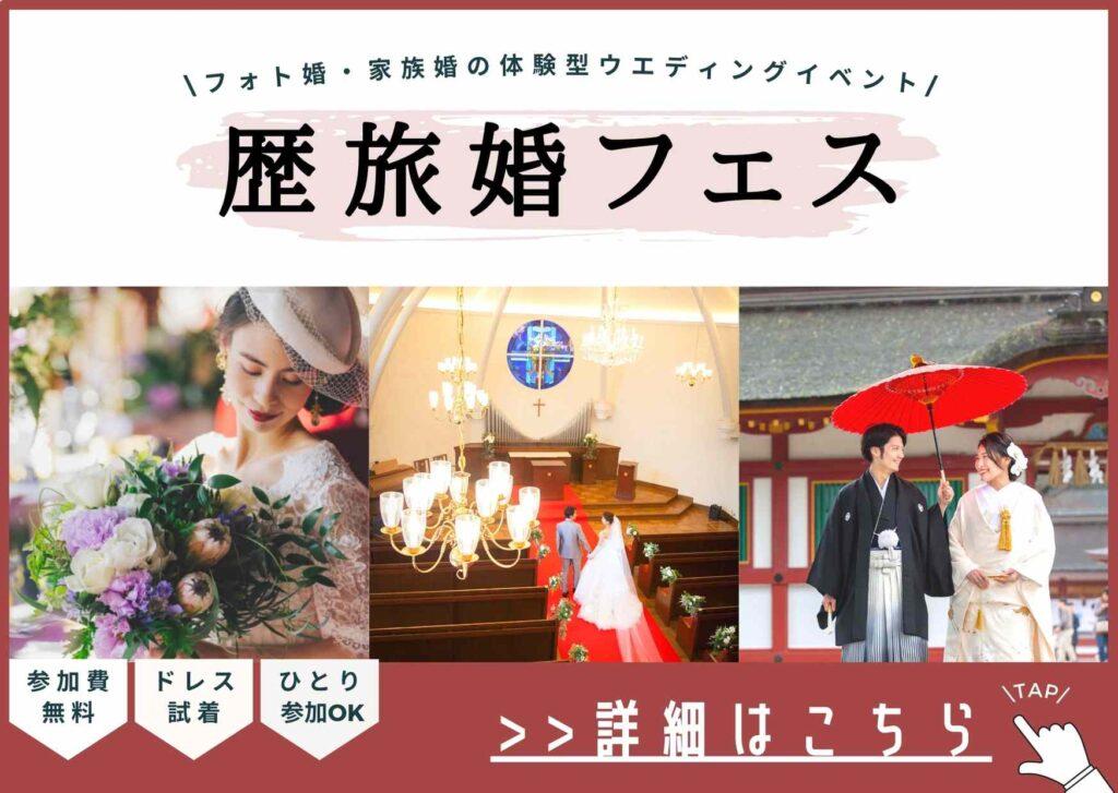 ▼フォト婚・家族婚体感イベント「歴旅婚フェス」はこちら