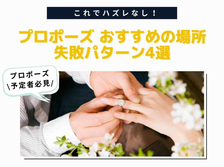 女性が喜ぶ!プロポーズおすすめの場所・失敗パターン4選