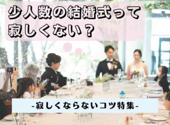 少人数の結婚式って寂しくない?メリット・デメリット・工夫を紹介
