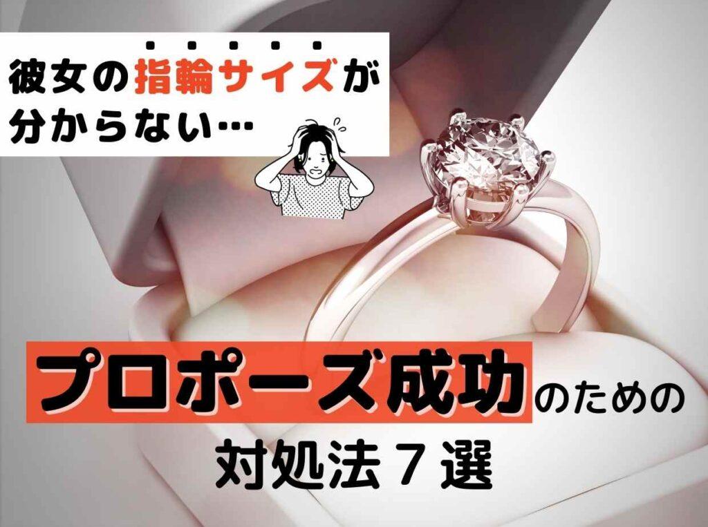 婚約指輪のサイズがわからない!プロポーズ成功のための対処法7選