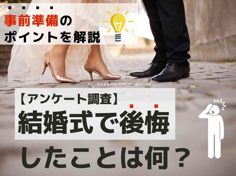 結婚式で後悔したことは何?事前準備のポイントを解説