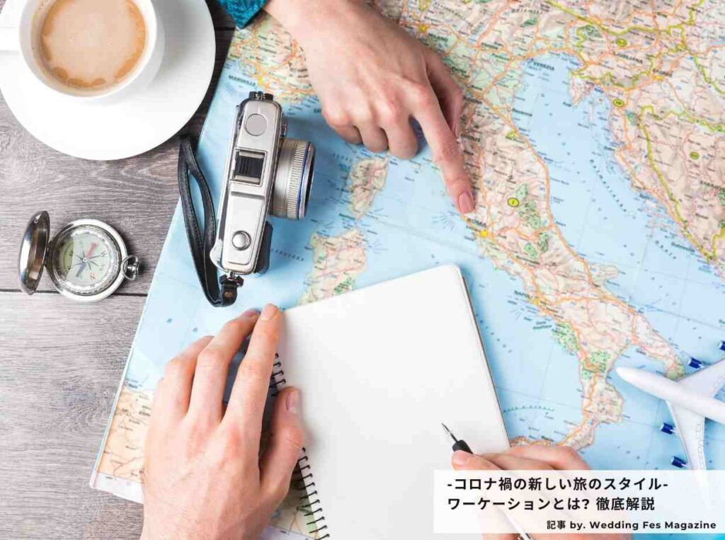 ワーケーションとは?旅行も楽しめる新しい働き方