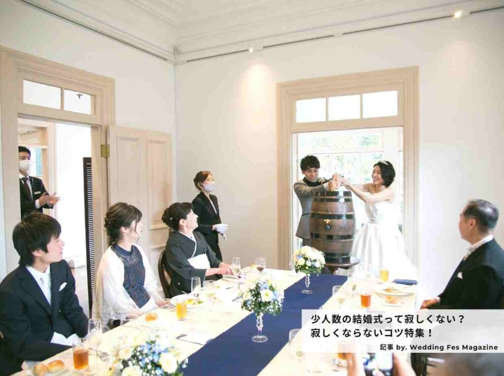 少人数の結婚式を寂しくさせないコツ