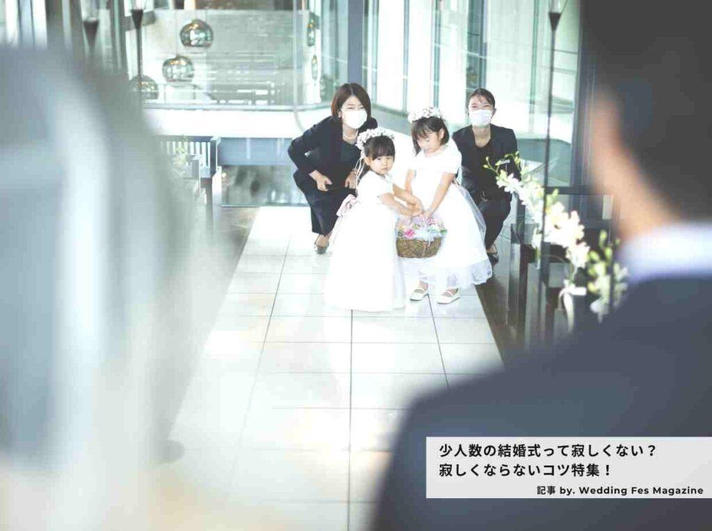 少人数の結婚式は魅力的!アンケート結果