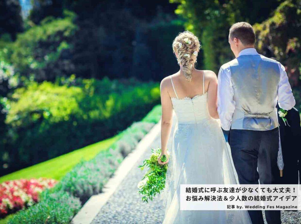 ゲストが少ない少人数結婚式を楽しめる挙式スタイル