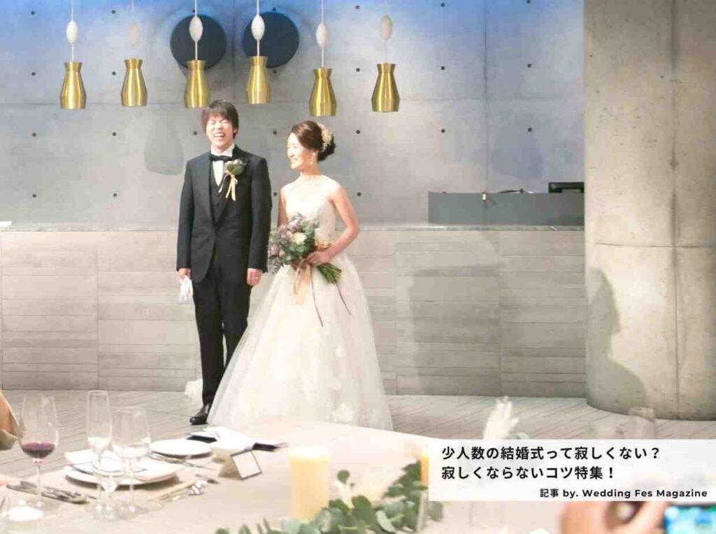 少人数結婚式の会場選びの注意点