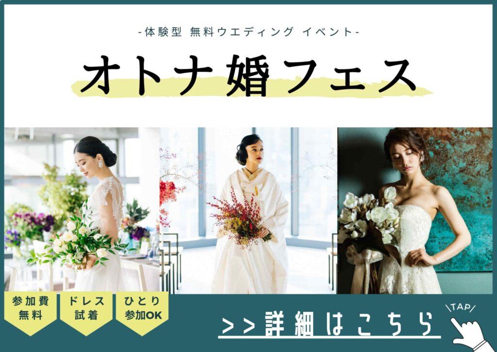 結婚式場探しにおすすめ!無料の体験型ウエディングイベント「オトナ婚フェス」はこちら
