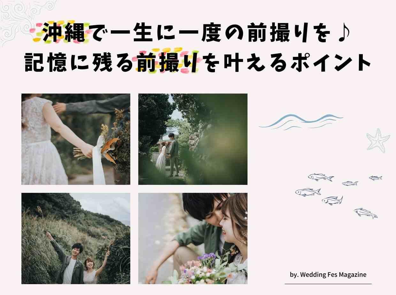 沖縄で一生に一度の前撮りを♪記憶に残る前撮りを行うコツ