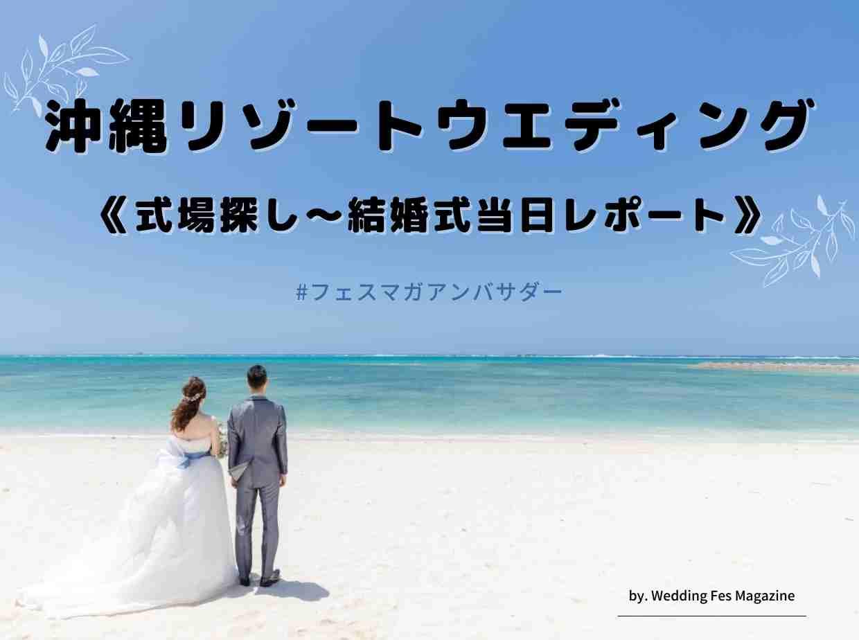 アクアグレイス・チャペルの結婚式当日レポート!沖縄で国内リゾートウエディング