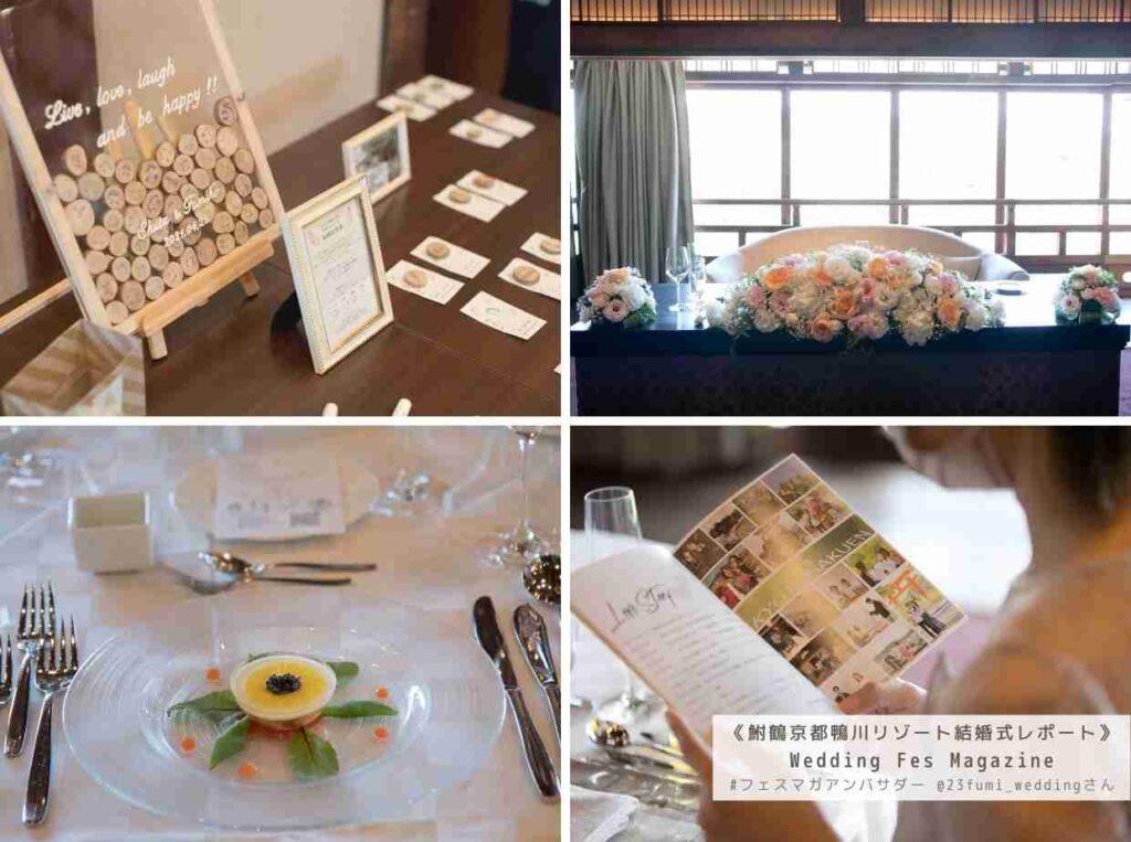 鮒鶴京都鴨川リゾートの結婚式&京都の式場探しレポート 結婚式準備のこだわり