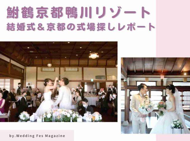 鮒鶴京都鴨川リゾートの結婚式&京都の式場探しレポート