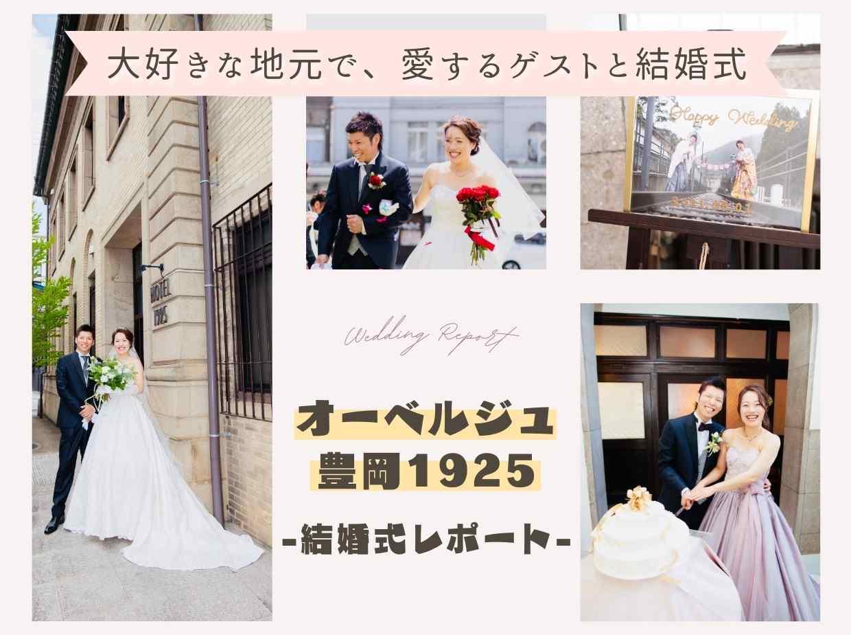 オーベルジュ豊岡の結婚式レポート♪兵庫県の結婚式場探し