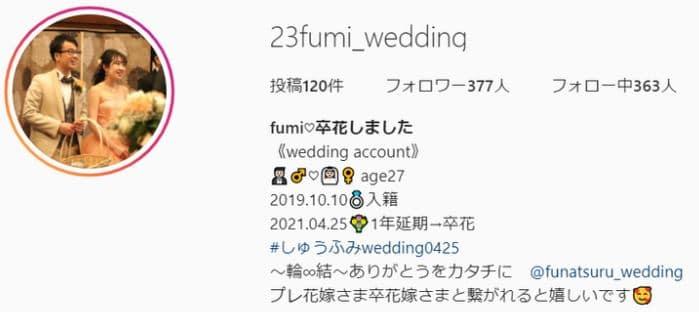 フェスマガアンバサダー@23fumi_weddingさんのInstagramはこちら