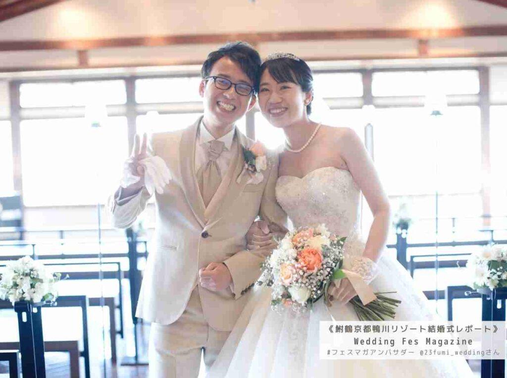 鮒鶴京都鴨川リゾートの結婚式&京都の式場探しレポート 結婚式当日のテーマ