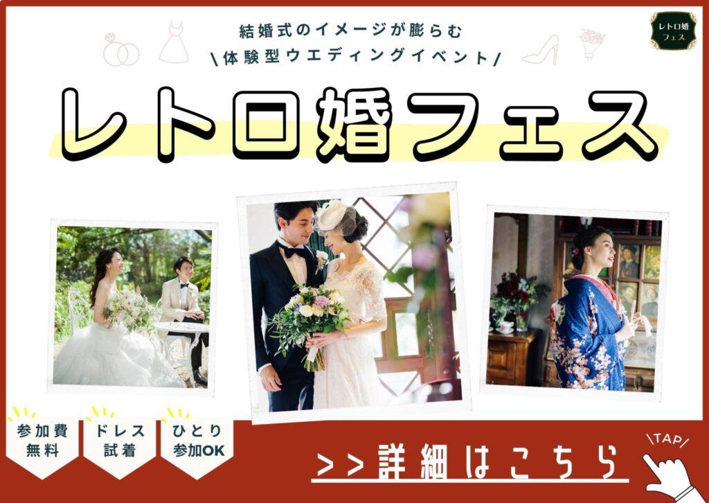 体験型ウエディングイベント「レトロ婚フェス」の詳細はこちら!