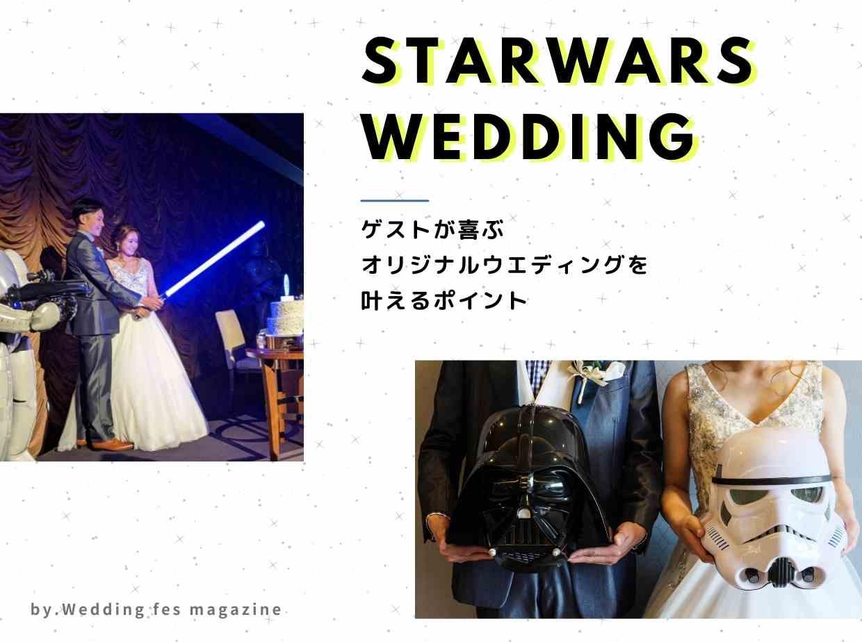 スターウォーズウエディングで自分らしく!ゲストが喜ぶ結婚式の作り方