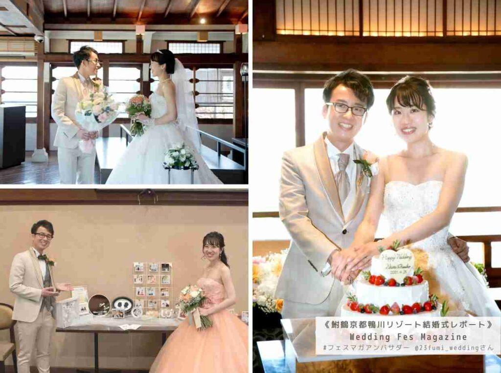鮒鶴京都鴨川リゾートの結婚式&京都の式場探しレポート 結婚式当日レポート