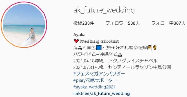 フェスマガアンバサダー@ak_future_weddingさんのInstagramはこちら