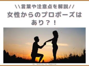 女性からのプロポーズはあり?プロポーズの言葉や注意点を解説