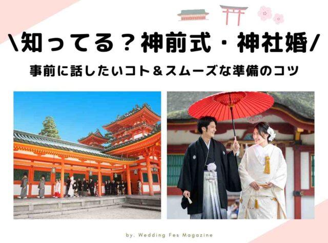 神前式・神社婚って?事前準備で話したいこと・神社と披露宴会場の決める順番解説