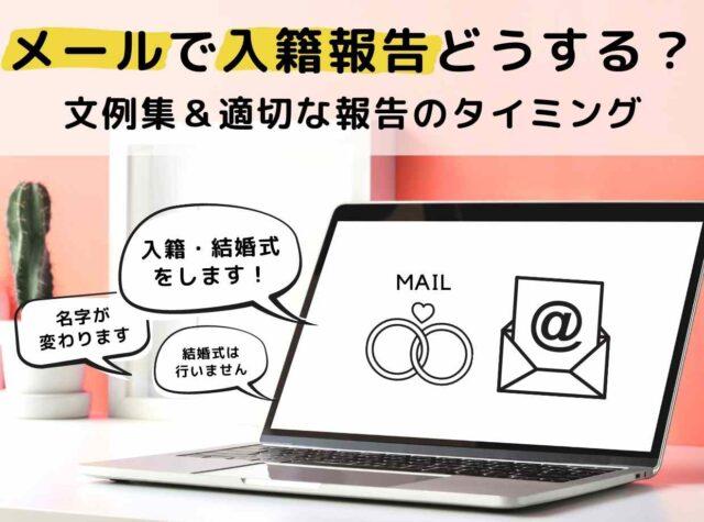 【例文つき】メールでの入籍報告の書き方|適切な報告のタイミング