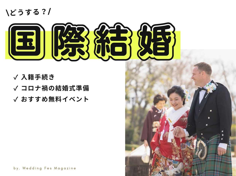 国際結婚の手続き・コロナ禍の結婚式準備はどうする?国際結婚フェスがおすすめ