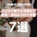 コロナ禍の結婚式において余興や演出はどうするべきか、また実施する場合気を付けたいコロナ対策について